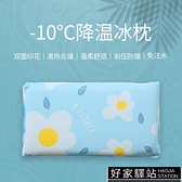 冰枕學生午睡水枕頭冰涼大人免注水兒童降溫冰墊凝膠夏季降溫水袋