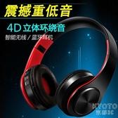 頭戴耳機 M2無線藍芽耳機頭戴式游戲耳麥手機電腦通用跑步運動音樂重低音高 京都3c