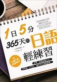 1日5分!365天的日語輕練習 :從哪一頁開始都可以!零負擔、好消化,讓你的日語超順..