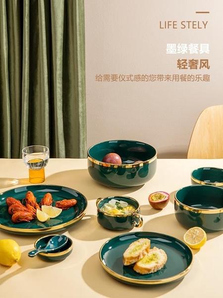 歐式金邊祖母綠米飯碗盤碗筷碟碗創意個性餐具一人食套裝家用組合 艾瑞斯