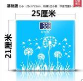 家用人體精準智能電子秤LVV878【kikikoko】