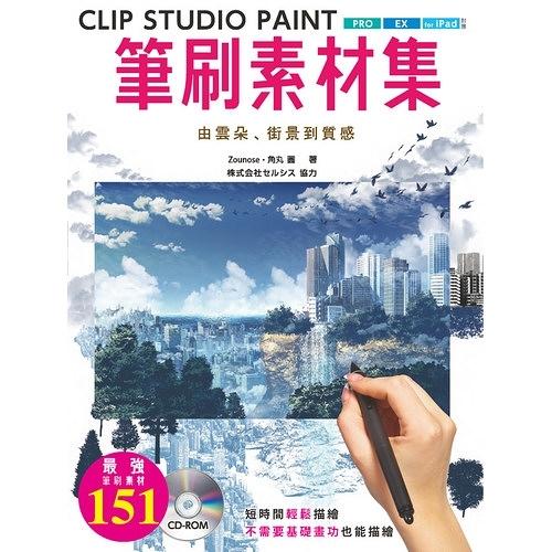CLIP STUDIO PAINT筆刷素材集(由雲朵.街景到質感)