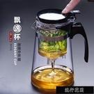 快速出貨 飄逸杯全過濾耐熱玻璃泡茶杯辦公室可拆洗內膽茶具套裝家用泡茶壺[【全館免運】]