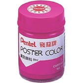 PENTEL POS-T66(玫瑰) 廣告顏料30cc