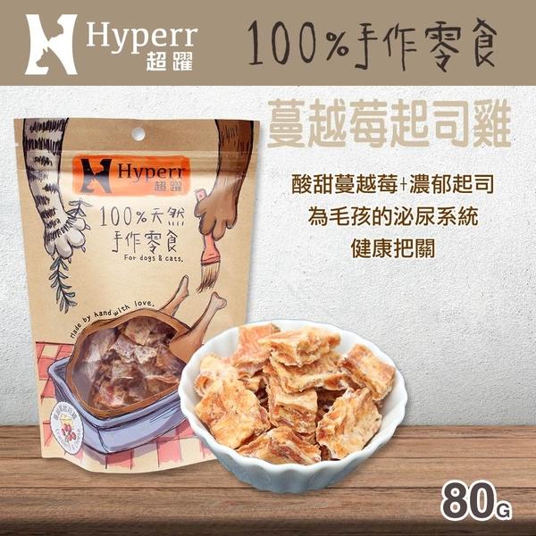 【毛麻吉寵物舖】Hyperr超躍 手作蔓越莓起司雞 80g 雞肉/寵物零食/狗零食/貓零食