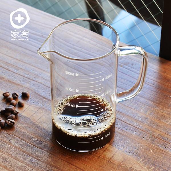 【+O家窩】悶蒸十五附刻度耐熱玻璃咖啡公杯量壺-500ml(鋼化玻璃 高硼硅 耐酸鹼 高溫)