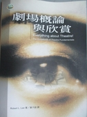 【書寶二手書T8/大學藝術傳播_LMT】劇場概論與欣賞_Robert L. Lee