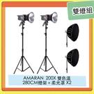 預訂~ APUTURE 愛圖仕 AMARAN 200X 雙色溫 LED燈+ 280CM 燈架+Light Dome SE 柔光罩 雙燈組