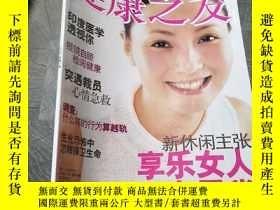 二手書博民逛書店罕見健康之友,2002年第1期,陶虹Y403679