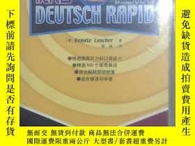 二手書博民逛書店德語速速成DEUTSCH罕見RAPID(書+2磁帶)Y1441