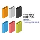 【實體店面】 小米行動電源保護套 小米行...