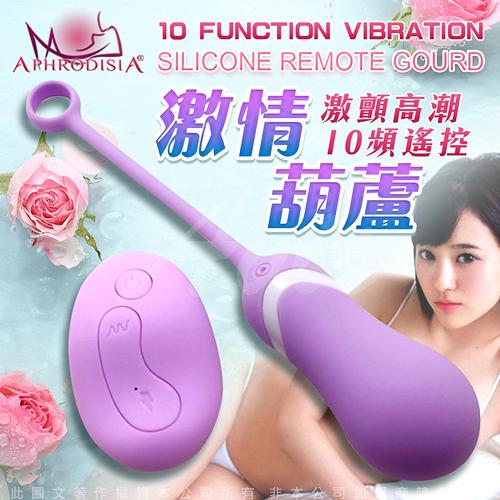 情趣用品跳蛋-APHRODISIA-Relentless Seeker 10段變頻一鍵爆發無線遙控跳蛋-葫蘆款 紫色女性情趣用品