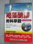 【書寶二手書T7/養生_IOC】褐藻醣膠的科學觀_張慧敏