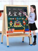 兒童畫板磁性小黑板支架式教學寫字板家用涂鴉畫架寶寶畫畫  星空小鋪