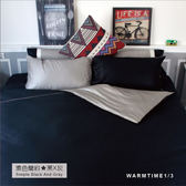 床包 / 單人含枕套 / 素色混搭設計款 - 100%精梳棉【黑X淺灰】溫馨時刻1/3