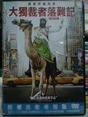 影音專賣店-E01-006-正版DVD【大獨裁者落難記】-讓人失控的狂笑不止,薩夏拜倫柯恩