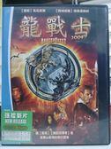 挖寶二手片-I18-004-正版DVD【龍戰士】-馬克席爾*傑森康納利