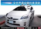 ∥MyRack∥WHISPBAR FLUSH BAR Toyota Prius 09~12 專用車頂架∥全世界最安靜的車頂架 行李架 橫桿∥