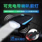 腳踏車燈山地自行車燈車前燈強光手電筒USB充電