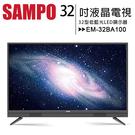 【SAMPO】聲寶32型 EM-32BA100 低藍光LED液晶顯示器贈LG MU1-16G USB隨身碟
