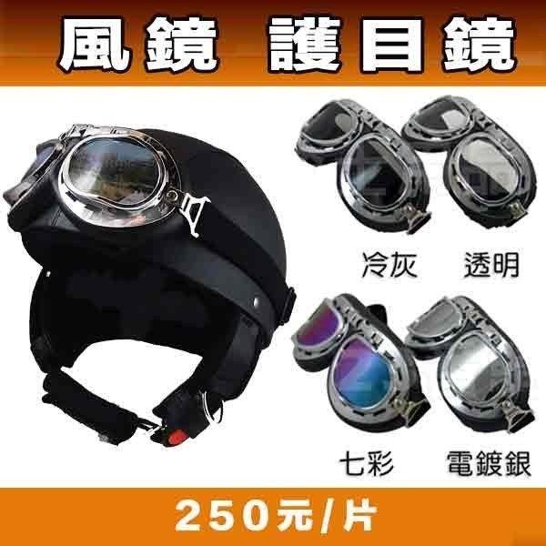 【安全帽  風鏡 護目鏡 電鍍銀、電鍍彩、透明 冷灰 】飛行帽 半罩 復古帽 皮帽