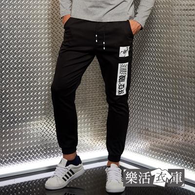 【8947】爆款圖騰布標抽繩束口休閒長褲(黑色)● 樂活衣庫
