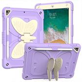 蘋果 iPad 9.7 2018 2017 Pro 9.7 Air2 蝴蝶支架 平板殼 平板保護套 支架 防摔 背帶 平板保護殼