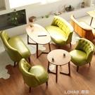 洽談桌椅組合網紅簡約休閒奶茶甜品店咖啡西餐廳小沙發皮卡座雙人 樂活生活館