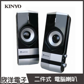 KINYO 音樂大師 2.0聲道多媒體立體音箱 (PS-292) / 二件式電腦喇叭