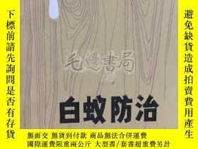 二手書博民逛書店罕見白蟻防治Y37 張祥龍 四川人民出版社 出版1982