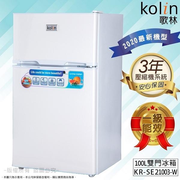 【KOLIN 歌林】全新一級節能100公升雙門小冰箱-白