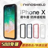 【贈玻璃貼】犀牛盾 CrashGuard 2.0進化版 Apple iPhone X iX 防摔 保護殼 保護框 邊框 手機殼