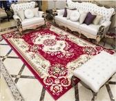 歐式美式客廳沙發地毯臥室
