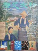 【書寶二手書T1/雜誌期刊_YCS】歷史文物_170期