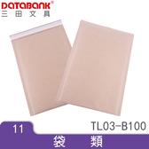 25k牛皮防水防震袋 可放A5 【10組】 (TL03-B100) 小物收納袋 隱密文件 商品專用 安全性高文件袋 DATABANK