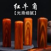 唐九宮定制方形牛角私章個人姓名字印章印鑒簽名藏書人名蓋章書畫刻章 金曼麗莎