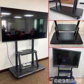 電視行動支架幼兒園教學一體機支架55/65寸落地式電視機掛架通用 居家物語
