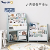 Yeya也雅兒童書架家用玩具收納整理幼兒寶寶繪本置物架塑料儲物架 優樂美