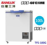 【佳麗寶】-(台灣三洋SANLUX)100公升超低溫-60℃冷凍櫃『TFS-100G』