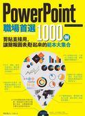 (二手書)PowerPoint職場首選1000例:剪貼直接用,讓簡報圖表動起來的範本大集合..