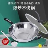 炒鍋 不銹鋼炒菜鍋多功能不粘鍋家用電磁爐煤氣灶專用無涂層平底鍋