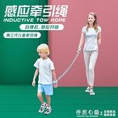 兒童防走失帶牽引繩寶寶防走丟小孩安全手環防丟失溜娃神器防丟繩 怦然新品