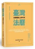 臺灣法曆:法律歷史上的今天(7-12月)【城邦讀書花園】