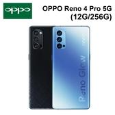 OPPO Reno4 Pro (12G/256G)智慧型手機-藍/黑[24期0利率]