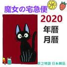 【京之物語】魔女宅急便2020彩色手帳(...