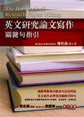 (二手書)英文研究論文寫作-關鍵句指引