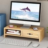 電腦增高架 電腦顯示器屏增高架底座桌面鍵盤整理收納置物架托盤支YYJ【快速出貨】