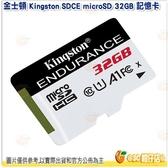 金士頓 Kingston SDCE microSDHC 32GB 32G 記憶卡 防震 防水 耐低溫 適用監視設備