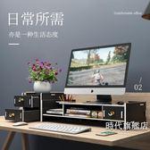 (交換禮物)電腦螢幕架電腦顯示器增高架子辦公室桌面屏收納盒鍵盤整理置物支架底座XW