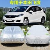 專用于本田新飛度汽車衣飛度車罩兩廂加厚保暖防曬防雨隔熱車外套 初語生活